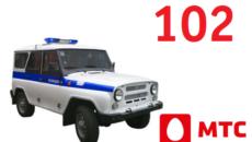 Порядок вызова полиции с мобильного телефона МТС
