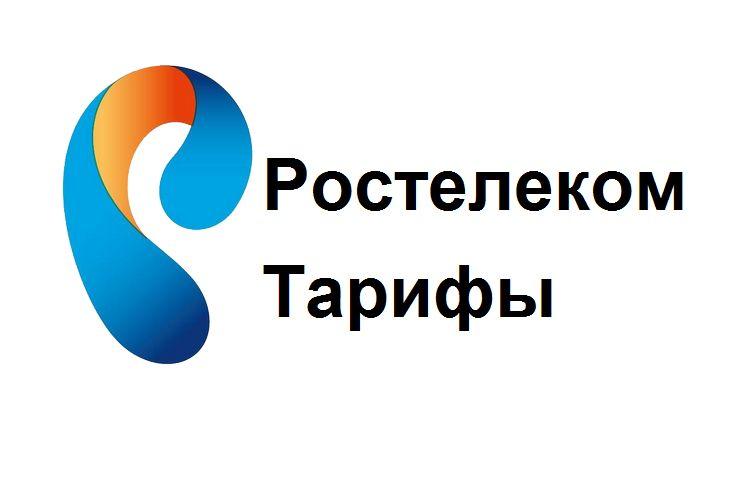 Ростелеком самара официальный сайт тарифы