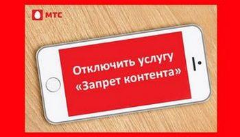 запрет исходящих sms мтс как ее убрать
