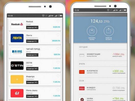 Программа GetCard для хранения скидочных карт в телефоне