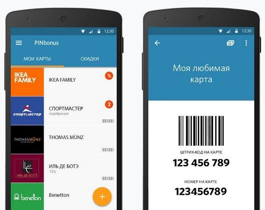Приложение PinBonus для телефона