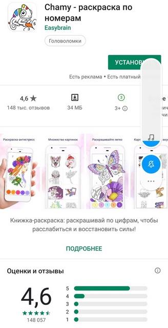 Приложение для Андроида, раскраска по номерам Chamy