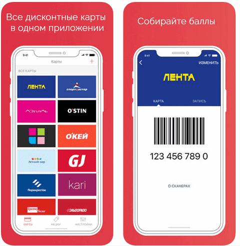 Приложение StoCard для хранения дисконтных карточек в телефоне