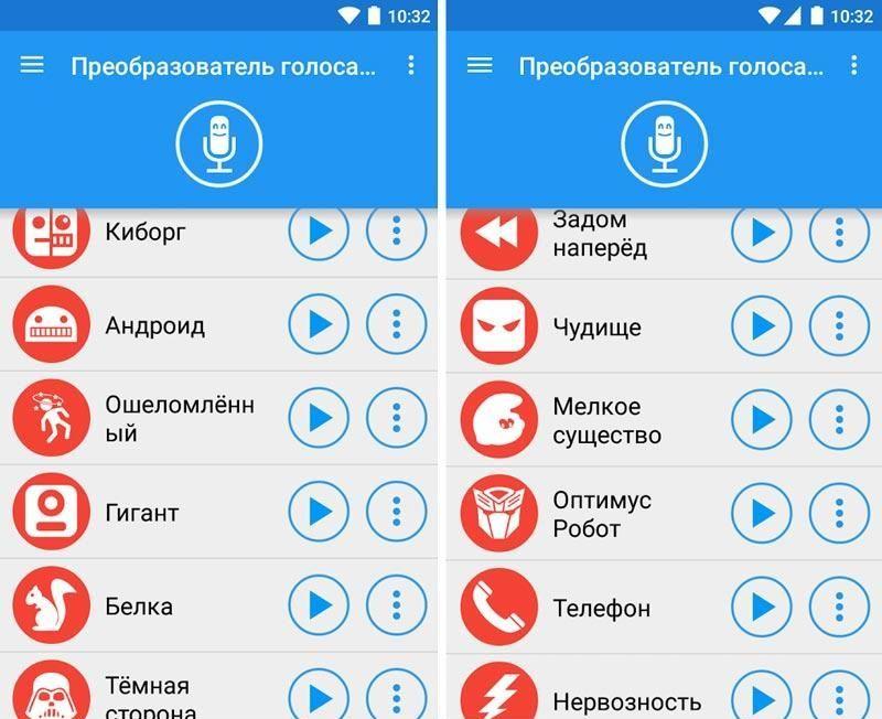 Приложение которое меняет голос Преобразователь голоса