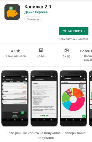 """Приложение для смартфона """"Копилка 2.0"""""""