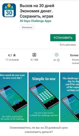Приложение на смартфон «Вызов на 30 дней Экономия денег»