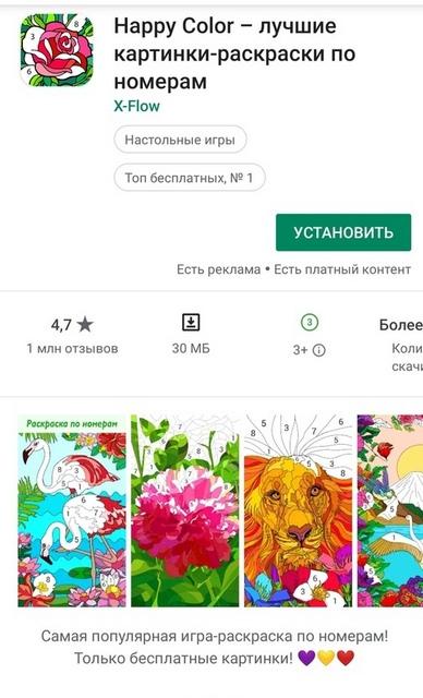 Приложение для рисования Happy Color