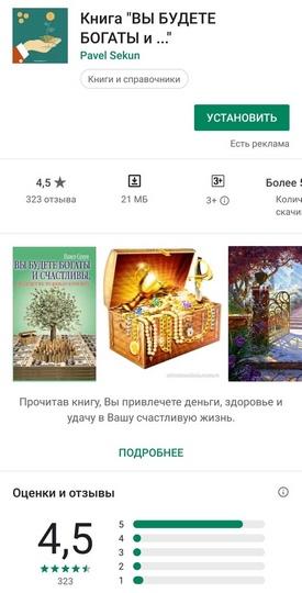 """Книга """"Вы будете богаты и..."""" — приложение для Андроида"""