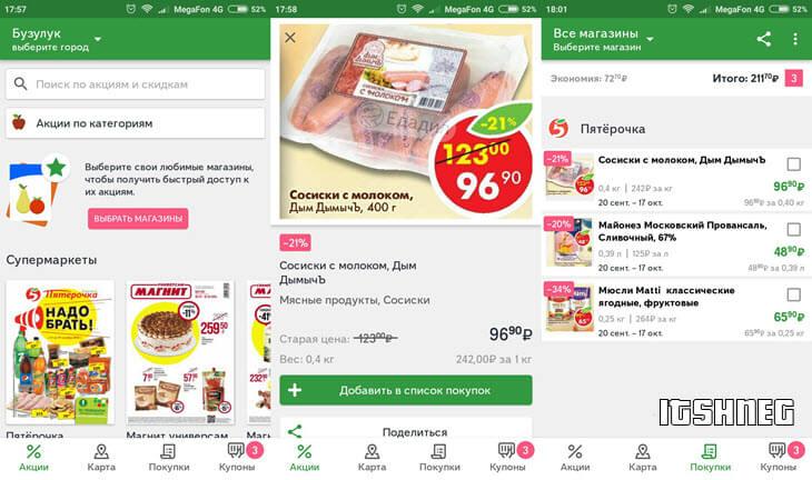 Едадил: приложение для экономии денег на продуктах и супрамкетах