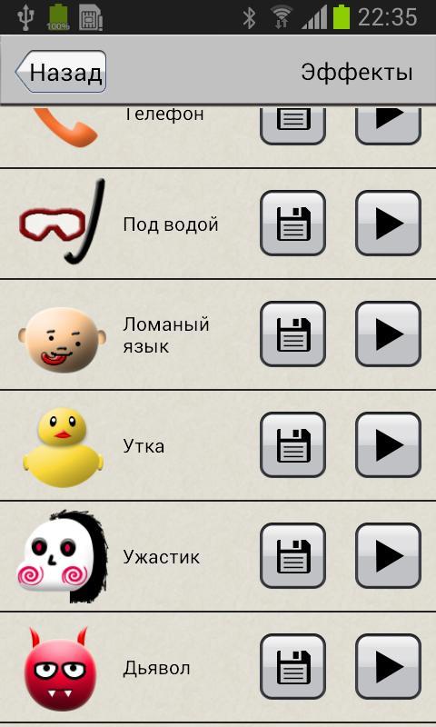 """Программа """"Модулятор голоса"""" для телефона"""