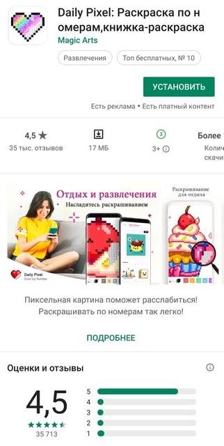 Приложение-раскраска на телефоне Daily Pixel