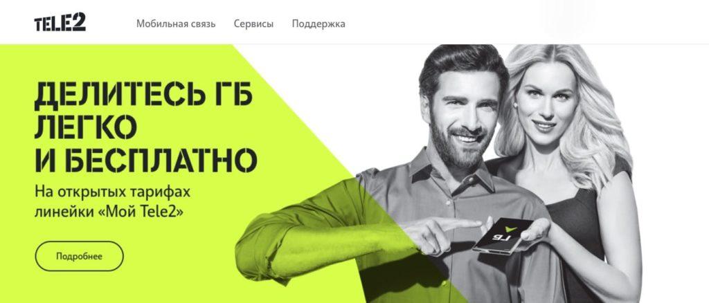 tele-2-peredat'-gigabajty