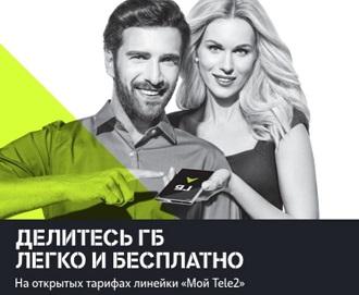 kak-podelit'sya-gigabajtami-+s-abonentom-tele-2