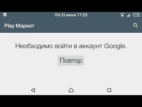 Установка нового аккаунта Гугл, чтобы зайти в Гугл Плей