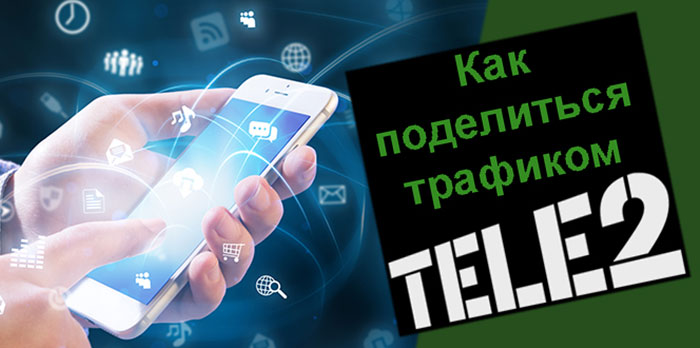 tele-2-+kak-podelit'sya-gb