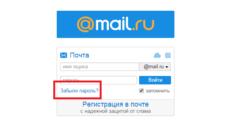 Как восстановить почту майл по номеру телефона