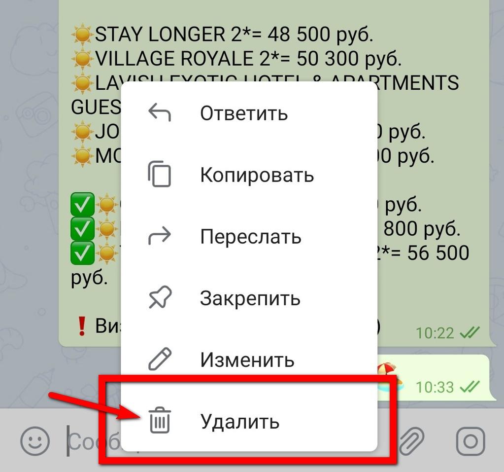 Удаление и восстановление сообщения в Telegram