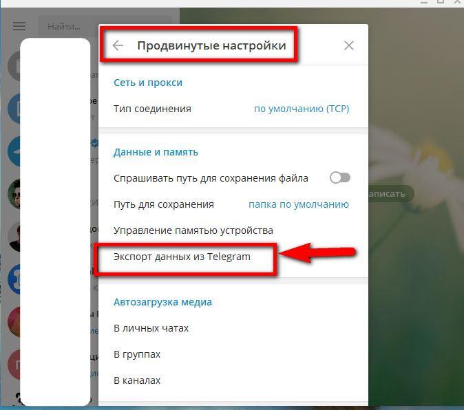 Инструкция по сохранению данных из чатов Телеграм на компьютер