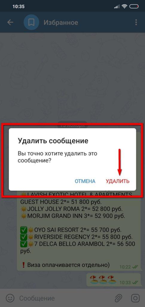 Как удалить сообщение в Телеграм