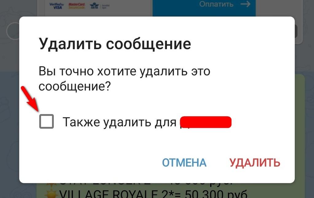Как удалить сообщение в Телеграм у меня и другого пользователя