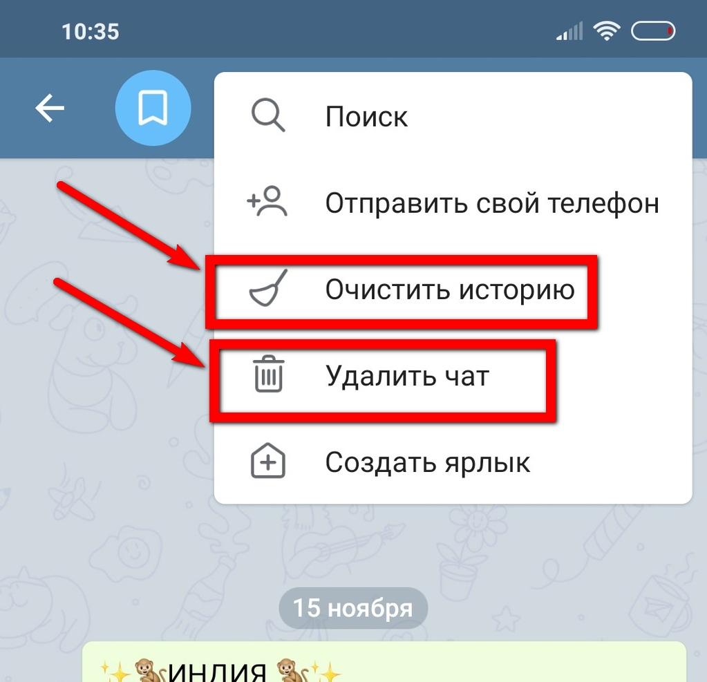 Как удалить чат и почистить источрию в Телеграм