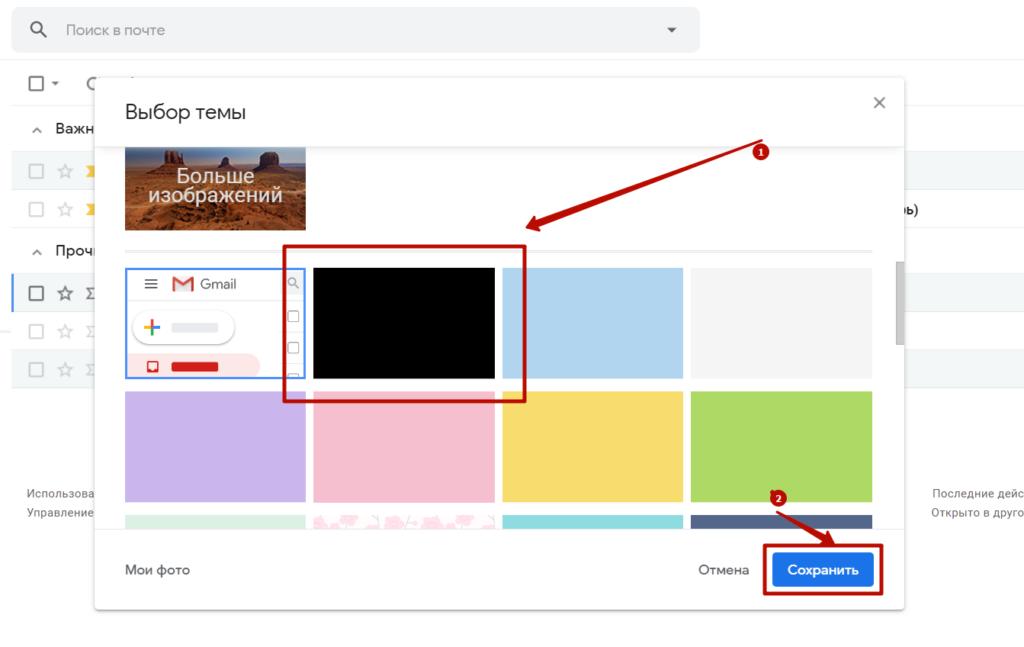 Черная тема Gmail в браузере