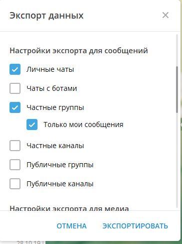 Скачивание данных из Телеграм на компьютер