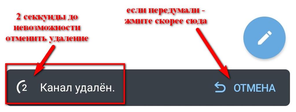 Как восстановить переписку и подписку на канал в Телеграме