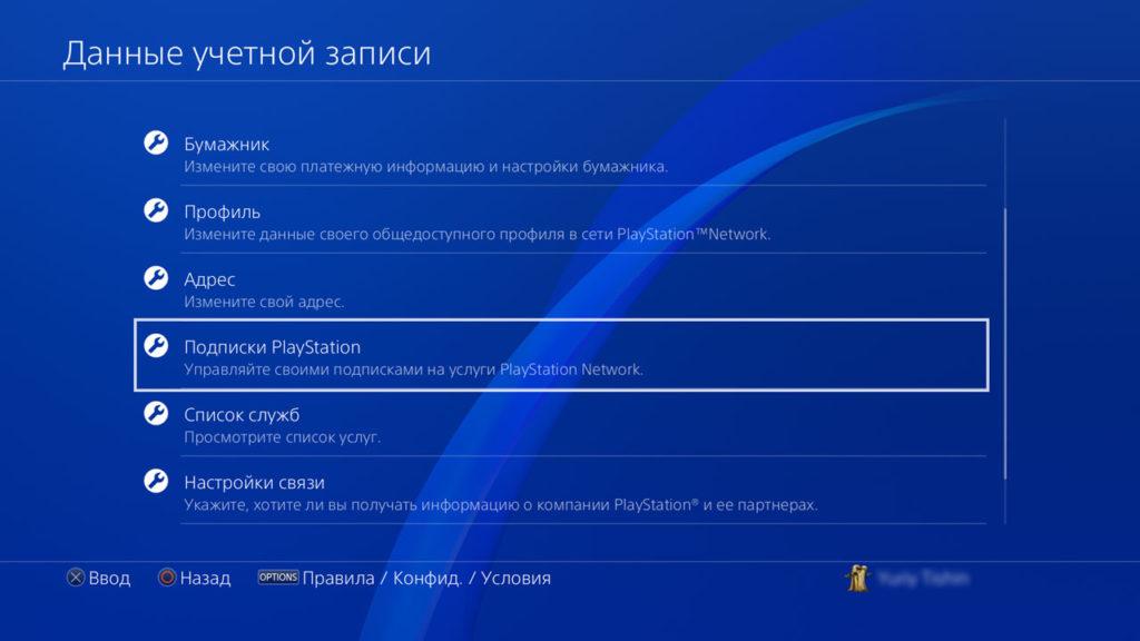 Процедуры отмены подписки Playstation