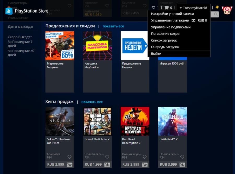 Как просмотреть историю покупок в PlayStation Store
