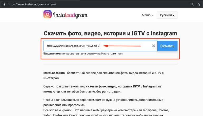 Скачивание видео из Инстаграма через InstaLoadGram