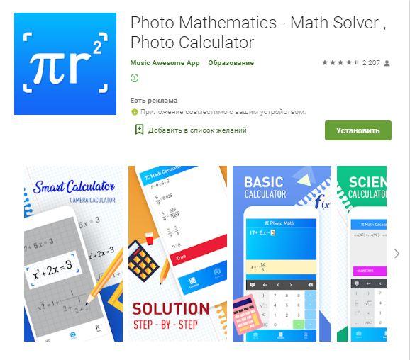 Приложение Photo Mathematics для решения задач и примеров по математике онлайн