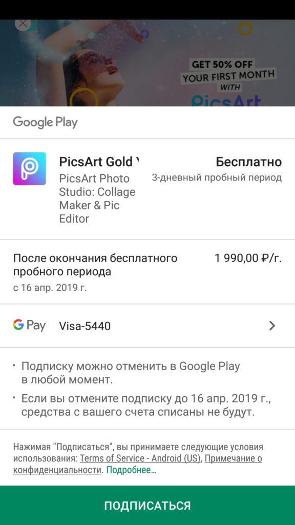 Подписка PicsArt на Андроиде