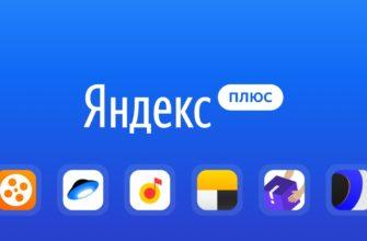 3 шага — как отключить подписку Яндекс Плюс через браузер, Айфон или Андроид