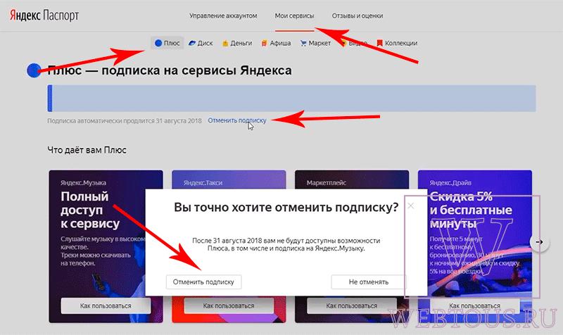 Как отключить подписку Яндекс Плюс через Яндекс.Паспорт