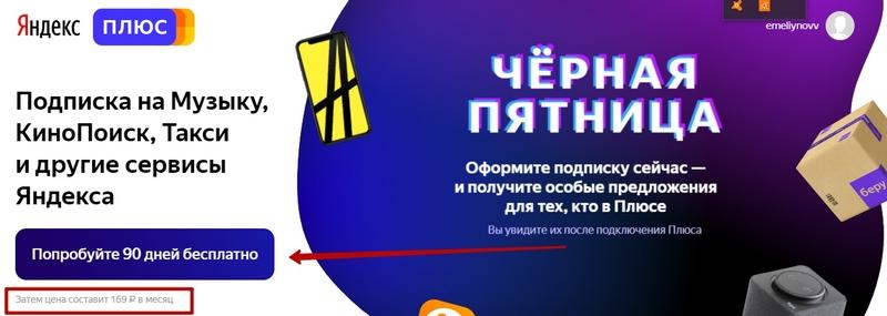 Как пользоваться Яндекс плюсом бесплатно