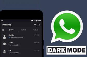 Как сделать темную тему в Ватсапе (Whatsapp) на Андроиде, Айфоне и Windows
