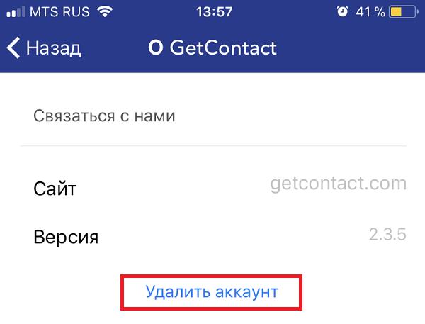 Как отменить подписку Get Contact на телефоне