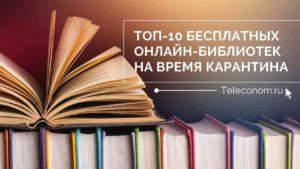 Бесплатные онлайн-книги карантин
