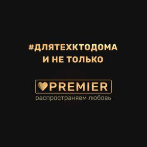 Бесплатные фильмы на Premier