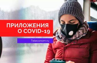 приложения на телефон о коронавирусе