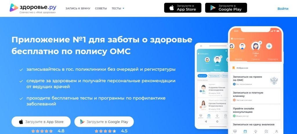 Приложение по коронавирусу Здоровье.ру