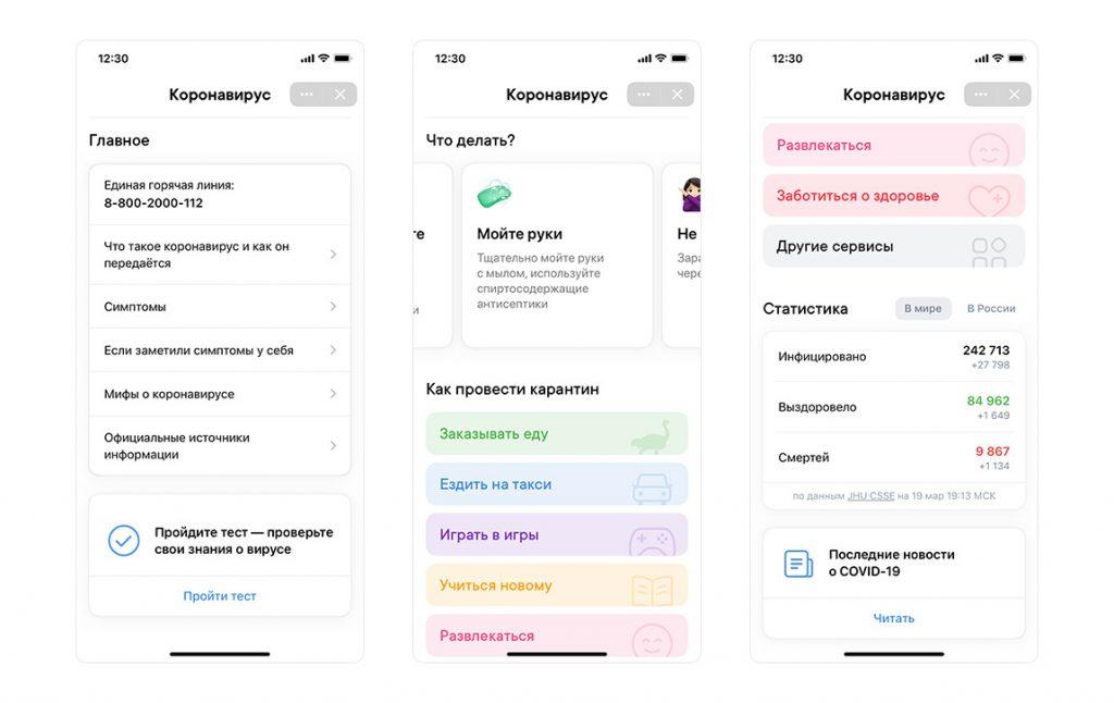 Приложение по коронавирусу Vkontakte – Covid 19