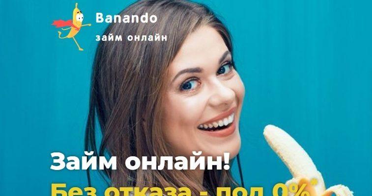 Как легко отключить подписку Banando и вернуть деньги