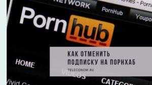 Как легко отменить подписку на Порнхаб (Pornhub Premium) и удалить аккаунт