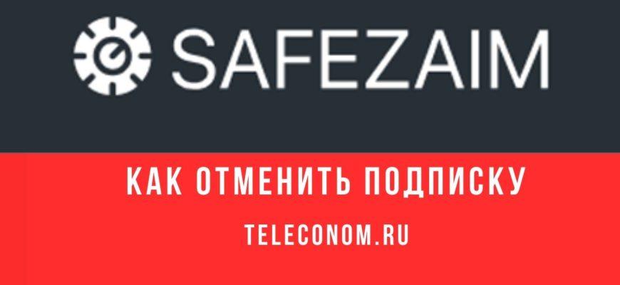 Как отменить подписку Safezaim