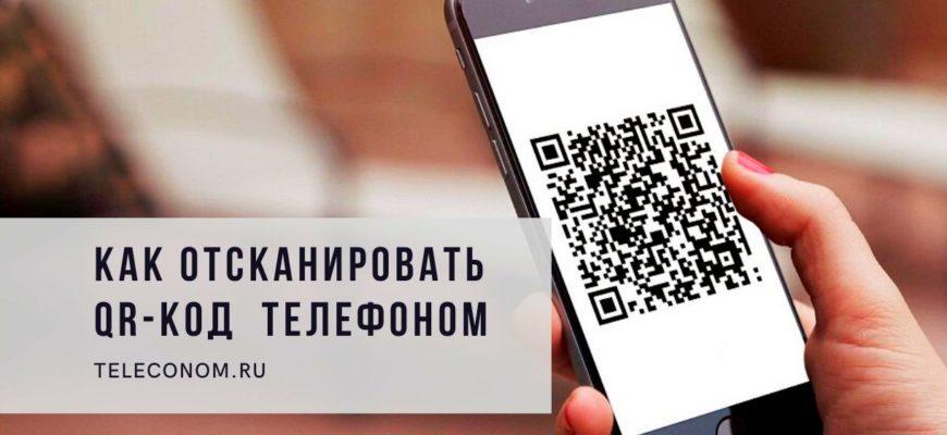 Как легко отсканировать QR-код мобильным телефоном Honor, Айфоном и Samsung