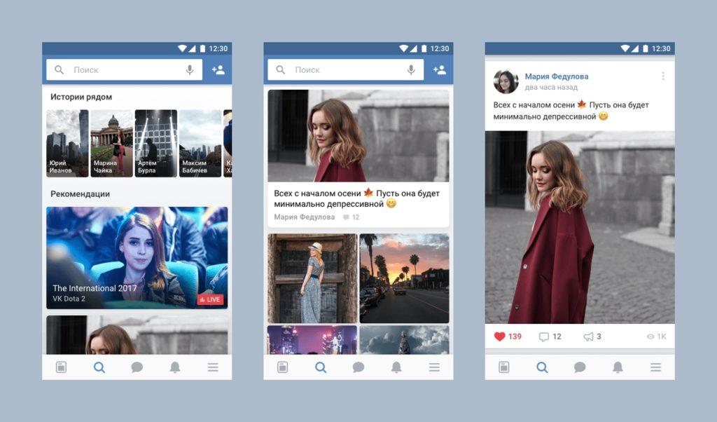 Зачем обновлять ВК - новые дизайны ВКонтакте