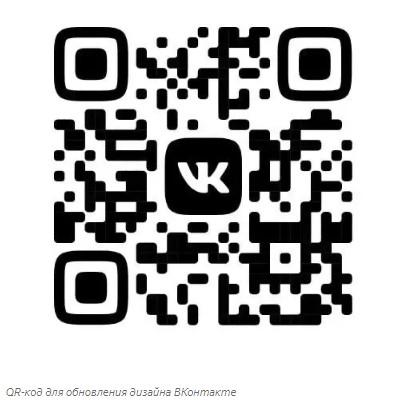Кью ар код для обновления дизайна ВКонтакте