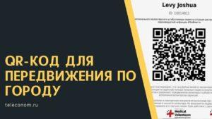 QR-код для передвижения по городу